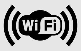 Способы узнать пароль от Wi-Fi