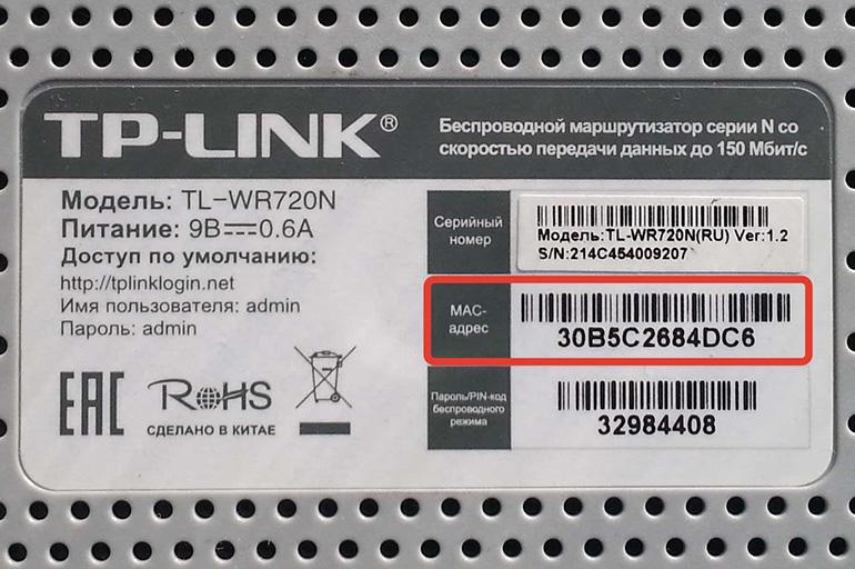 Наклейка на устройстве